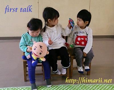 2歳3歳のファーストトーク教室himarii静岡